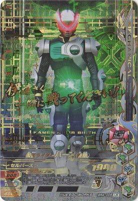 ガンバライジング BR4-005 仮面ライダーバース(後藤) LR