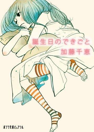 (P[か]4-1)誕生日のできごと (ポプラ文庫ピュアフル)