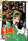 いぬ(3) (ヤングサンデーコミックス)