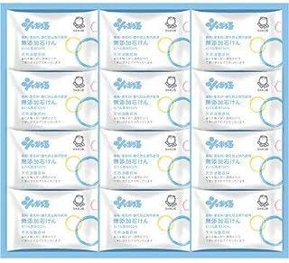 【ギフトセット】 シャボン玉無添加石鹸ギフトセット SMG-20B