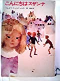 こんにちはスザンナ (1967年) (新しい世界の童話シリーズ〈27〉)