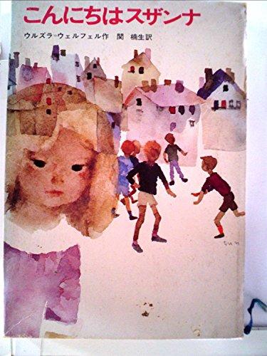こんにちはスザンナ (1967年) (新しい世界の童話シリーズ〈27〉)の詳細を見る