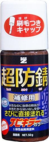 【メーカー直販】 BAN-ZI バンジ 水性さび止め(防錆)塗料 サビキラーカラー タッチペンタイプ 50g 色:チョコレート