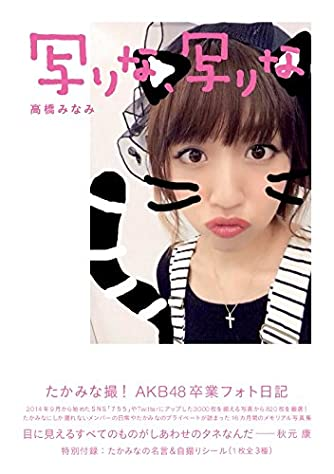 高橋みなみAKB48卒業フォト日記 写りな、写りな