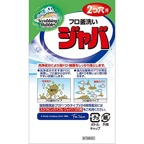 『お風呂 浴槽 掃除 洗剤 スクラビングバブル 120g 風呂釜洗浄剤 ジャバ 2つ穴用 おふろの洗剤 除菌』の8枚目の画像