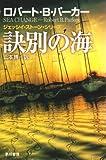 訣別の海 (ハヤカワ・ミステリ文庫 ハ)