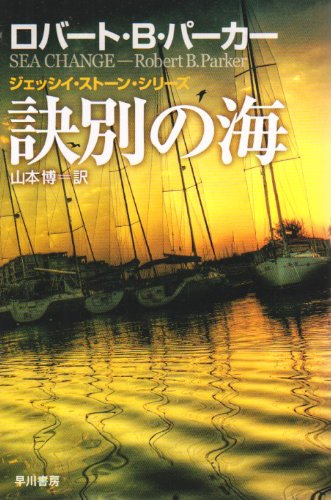 訣別の海 (ハヤカワ・ミステリ文庫 ハ)の詳細を見る