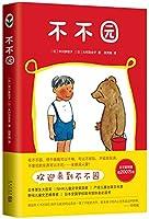 不不园 (爱心树童书)