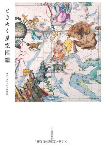 山と渓谷社『ときめく星空図鑑』