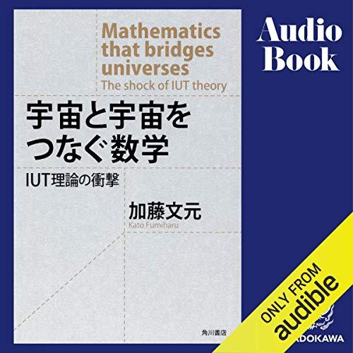 『宇宙と宇宙をつなぐ数学 IUT理論の衝撃』のカバーアート