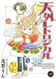 天外レトロジカル 1 (BLADEコミックス)