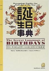 誕生日占い 無料なのに驚くほど当たる Happy Birthday Project