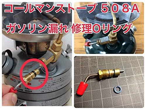 コールマン ガソリン漏れ 交換用 修理 ストーブ レバーバルブ オーバーホール 分解 Oリング ケロシン Coleman