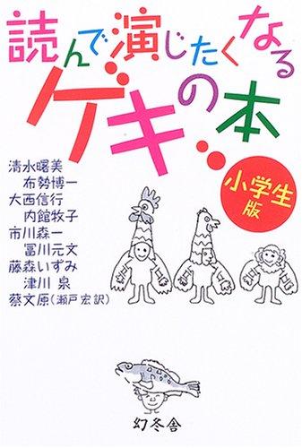 読んで演じたくなるゲキの本 小学生版の詳細を見る