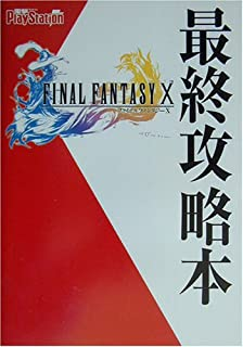 ファイナルファンタジーX 最終攻略本