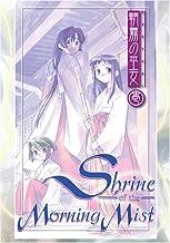 Shrine of the Morning Mist: Volume 1