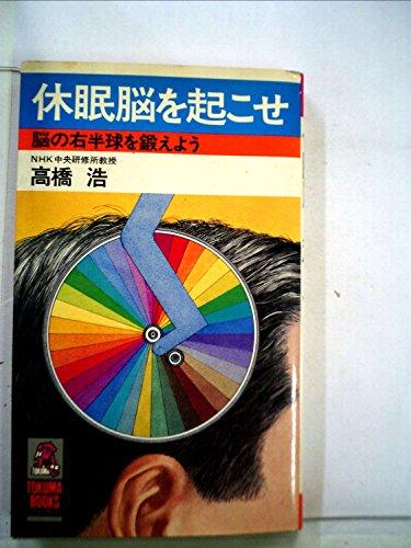 休眠脳を起こせ―脳の右半球を鍛えよう (1981年) (Tokuma books)