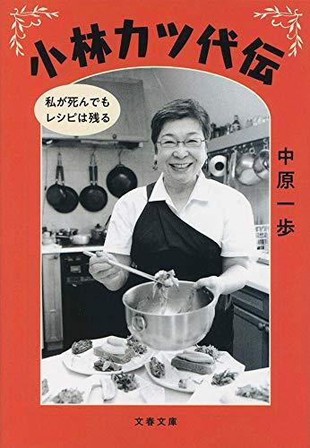 小林カツ代伝 私が死んでもレシピは残る (文春文庫)