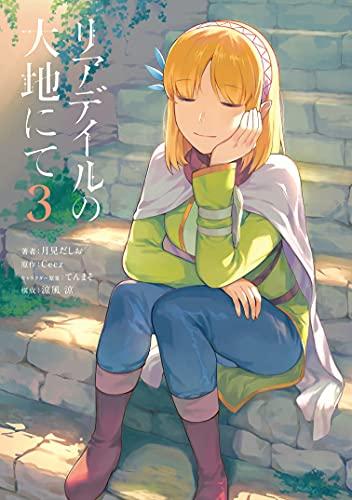 リアデイルの大地にて 3 (電撃コミックスNEXT)