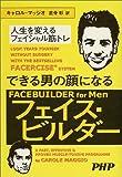 できる男の顔になるフェイス・ビルダー—人生を変えるフェイシャル筋トレ - キャロル マッジオ, Maggio,Carole, 彰, 倉骨