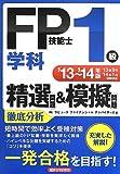 FP技能士1級学科精選問題&模擬問題〈'13‐'14年版〉