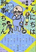 こんにちは刑事ちゃん (中公文庫)
