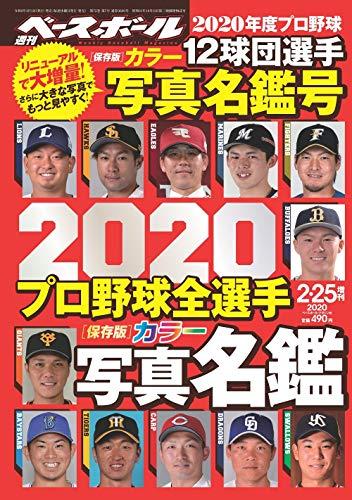 2020 プロ野球全選手カラー写真名鑑 (週刊ベースボール2020年2月25日号増刊) - 週刊ベースボール編集部