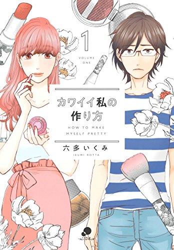 カワイイ私の作り方(1) (ニチブンコミックス) - 六多いくみ