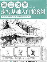 完美教学:速写基础入门108例