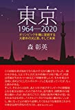 東京1964‐2020―オリンピックを機に変貌する大都市の光と影、そして未来