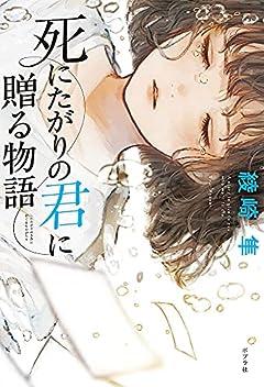 綾崎隼『死にたがりの君に贈る物語』に心を揺さぶれる!