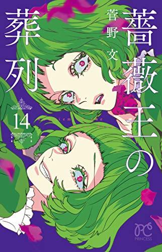 薔薇王の葬列 14 (14) (プリンセスコミックス)