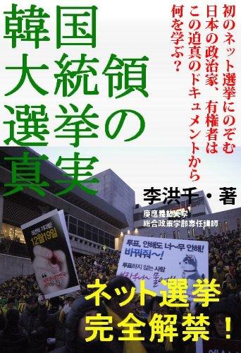 大統領 選挙 韓国 1987年大韓民国大統領選挙