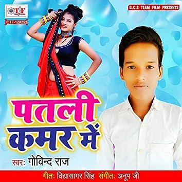 Patali Kamar Me