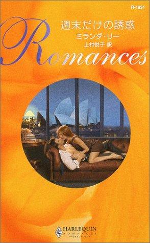 週末だけの誘惑 (ハーレクイン・ロマンス)の詳細を見る