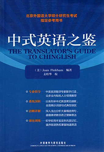 The Translators Guide to Chinglish