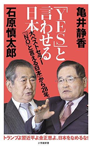 「YES」と言わせる日本 (小学館新書)の詳細を見る