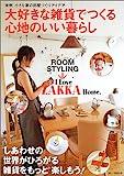 大好きな雑貨でつくる心地のいい暮らし―Room styling (I love zakka home)