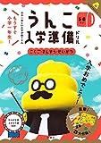 日本一楽しい入学準備ドリル うんこ入学準備ドリル (うんこドリルシリーズ) | 文響社(編集) |本 | 通販 | Amazon