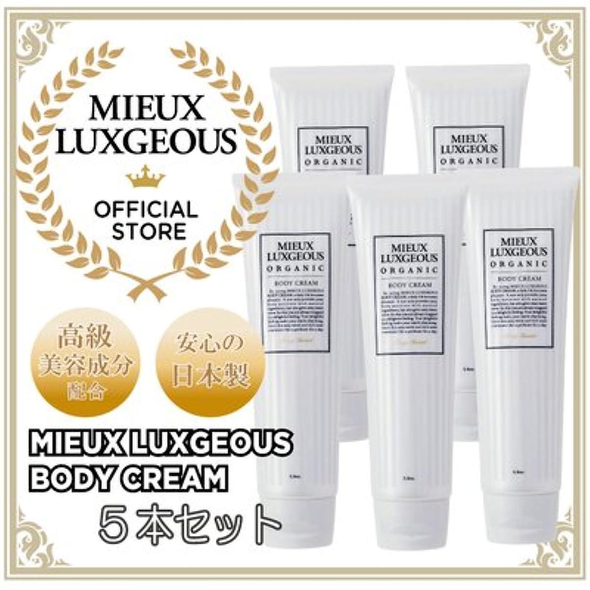 繁栄する処分した機関車MIEUX LUXGEOUS R Body Cream 5本set