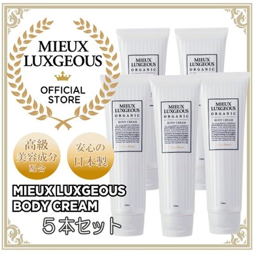 ビン削除する抵抗MIEUX LUXGEOUS R Body Cream 5本set