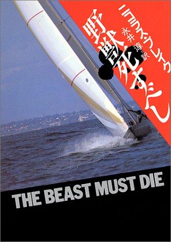 野獣死すべし (ハヤカワ・ミステリ文庫 17-1)