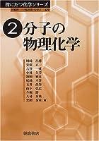 分子の物理化学 (役にたつ化学シリーズ)