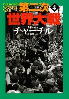 第二次世界大戦〈4〉 (河出文庫)