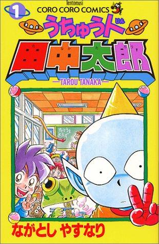うちゅう人田中太郎 (1) (てんとう虫コミックス―てんとう虫コロコロコミックス)の詳細を見る