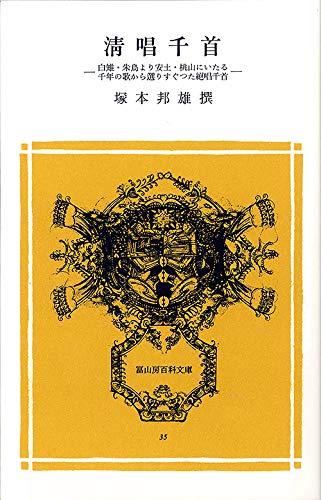 清唱千首―白雉・朱鳥より安土・桃山にいたる千年の歌から選りすぐった絶唱千首 冨山房百科文庫 (35)