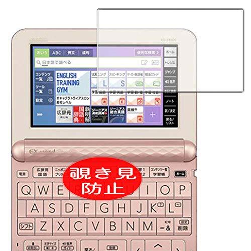 VacFun Anti Espia Protector de Pantalla Compatible con Casio XD-Z4800/Z6500/Z8500/Z20000/Z7100/Z7200/Z7300/Z7400/Z7500/Z7600/Z7700/Z9800/Z9850, Screen Protector(Not Cristal Templado) New Version