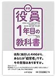 【取締役・役員必読‼】新版 役員1年目の教科書