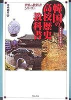 韓国の高校歴史教科書 (世界の教科書シリーズ)