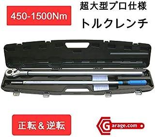 Garage.com 超大型業務用トルクレンチ(ディラー・認証工場仕様) 450~1500Nm WHSYJ107
